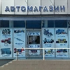 Автомагазины в Ольге