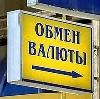 Обмен валют в Ольге