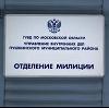 Отделения полиции в Ольге